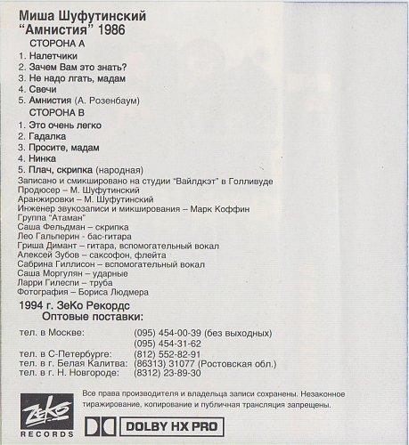 Шуфутинский Михаил - Амнистия (1986)