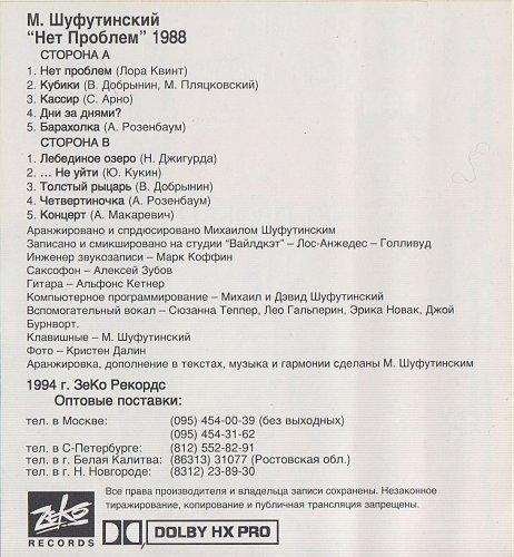 Шуфутинский Михаил - Нет проблем (1988)