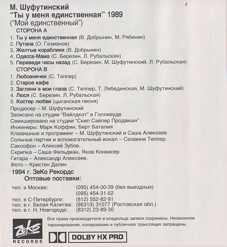 Шуфутинский Михаил - Ты у меня единственная (1989)