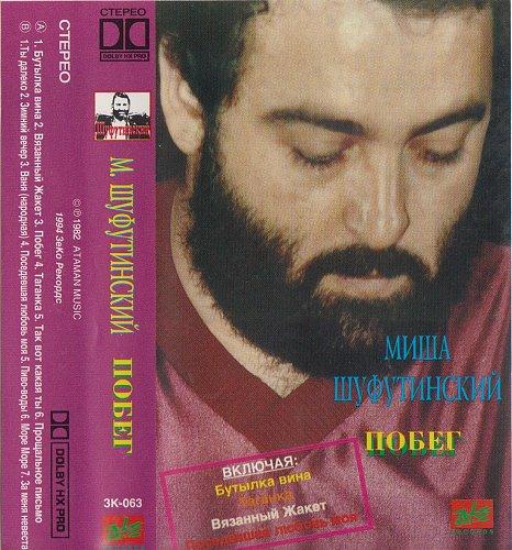 Шуфутинский Михаил - Побег (1982)