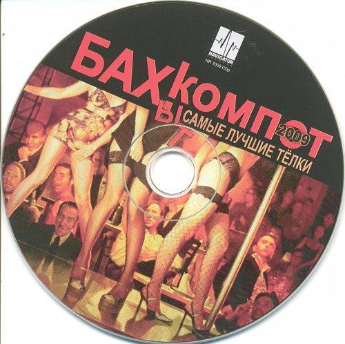 Бахыт-Компот - Самые лучшие телки (2009)
