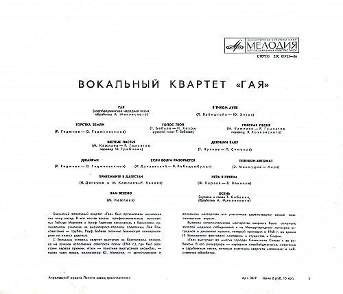 Гая, вокальный квартет - 1. Гая (1969) [LP С-01735-36]