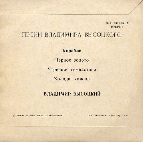 Высоцкий Владимир, песни - 1. Корабли (1974) [33С-0004607-8]