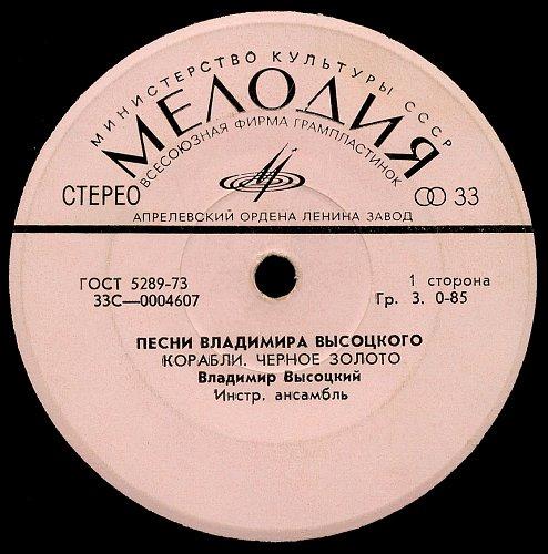 Высоцкий Владимир, песни - 1. Корабли (1974) [33С-0004607-08]