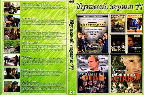 Мужской сериал 77, (7 в 1)