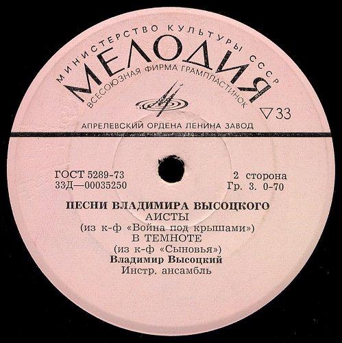 Высоцкий Владимир, песни (1974) [EP 33Д-00035249-50]