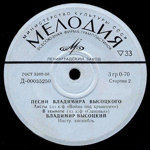 Высоцкий Владимир, песни - 1. Мы вращаем землю (1974) [EP Д-00035249-50]