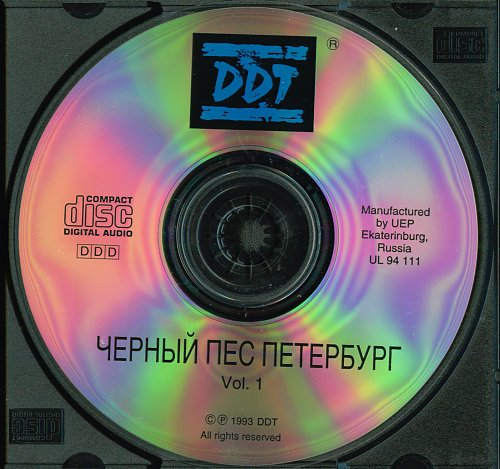 ДДТ - Чёрный Пёс Петербург (1993)