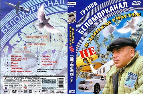 Беломорканал - Не в деньгах счастье (2008)