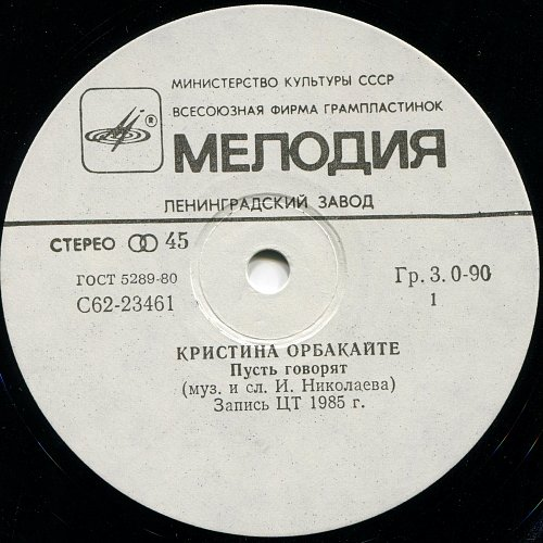 Орбакайте Кристина & Асадуллин Альберт - По Вашим письмам (1985)