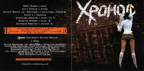 Хронос - Хеви-метал (2013)