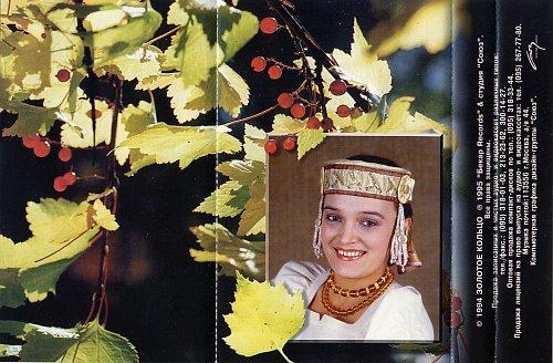 Золотое кольцо - Виновата ли я... (1994)