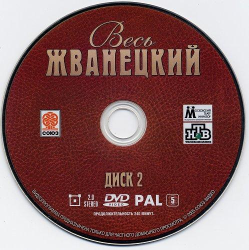 Весь Жванецкий