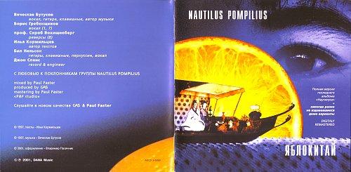 Наутилус Помпилиус - Яблокитай (2001)