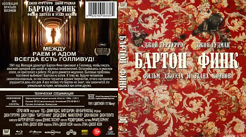 Бартон Финк / Barton Fink (1991)