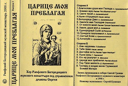 Хор Раифского Богородицкого мужского монастыря - Царице моя преблагая (2000)