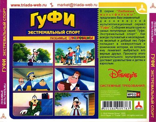 Гуфи: Экстремальный спорт / An Extremely Goofy Movie (2000)