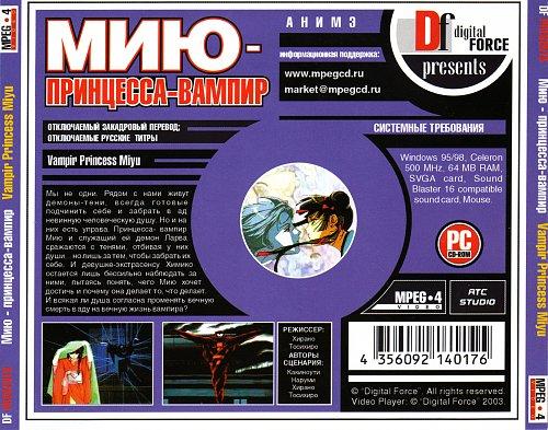 Мию - принцесса-вампир / Vampire Princess Miyu (1988)