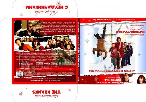 Рождество с неудачниками / Christmas with the Kranks (2004)