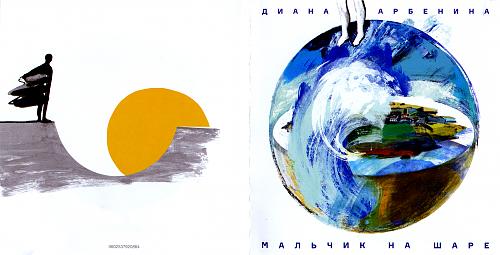 Арбенина Диана - Мальчик на шаре (2014)
