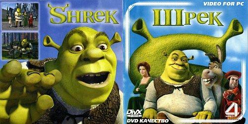 Шрек / Shrek (2001)