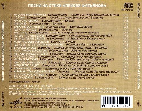 Фатьянов Алексей - Майскими короткими ночами - Песни на стихи Алексея Фатьянова (2006)