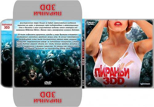 Пираньи 3DD/Piranha 3DD (2012)