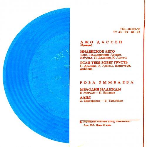 Joe Dassin (Джо Дассен) - 1. Индейское лето / Рымбаева Роза (1979) [Flexi Г62-07529-30]