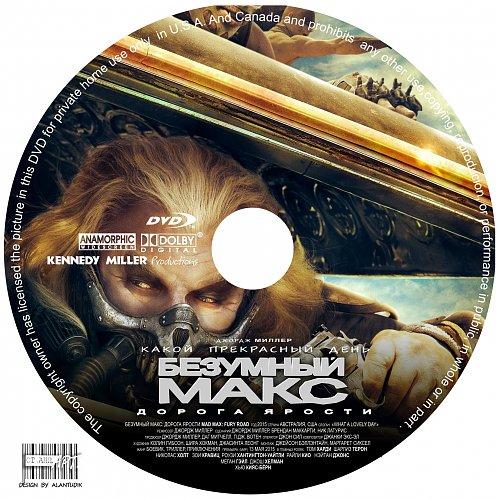 Безумный Макс: Дорога ярости / Mad Max: Fury Road (2015)