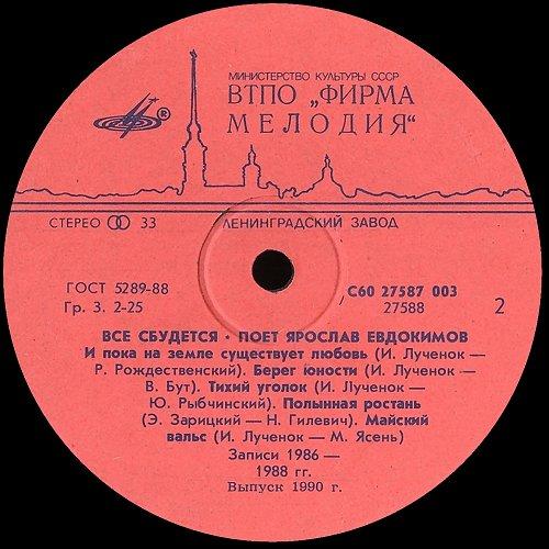 Евдокимов Ярослав, поет - Все сбудется (1988) [LP С60 27587 003]
