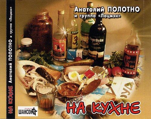 Полотно Анатолий - На кухне (1991)