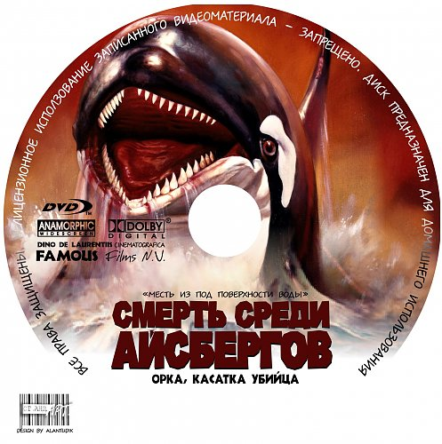 Смерть среди айсбергов / Orca, the Killer Whale (1977)