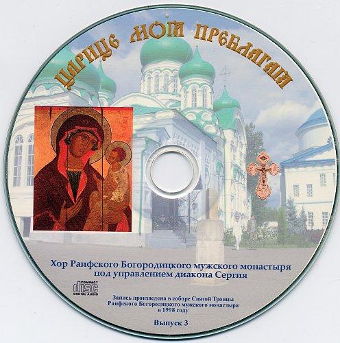 Хор Раифского Богородицкого мужского монастыря - Царице моя преблагая (2008)