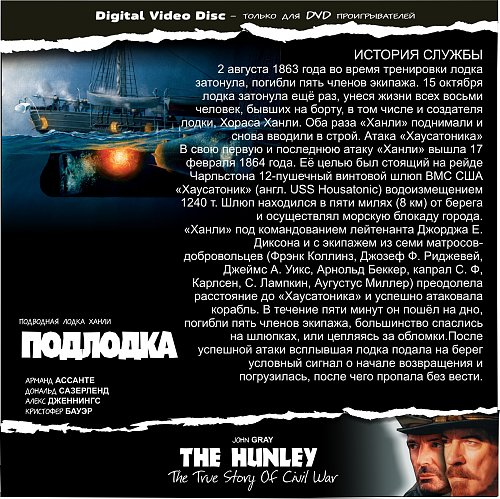 Подлодка / The Hunley (1999)