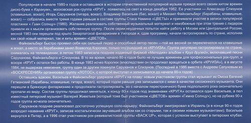 Круг - Круг друзей & Дорога (2003)