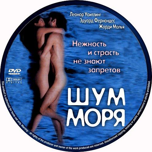 Шум моря / Son de mar (2001)