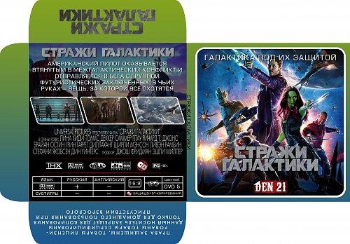 Стражи Галактики / Guardians of the Galaxy (2014)
