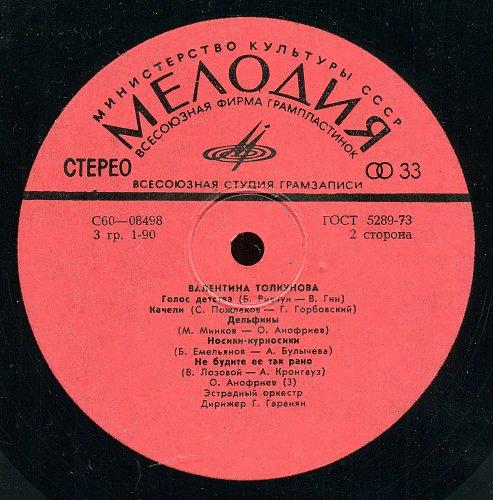 Толкунова Валентина - 1. Уж отзвенели ливни сенокоса (1977) [LP С60-08497-8]