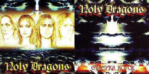 Holy Dragons - Сумерки Богов / Götterdämmerung (2003 Metalism Records, Russia)