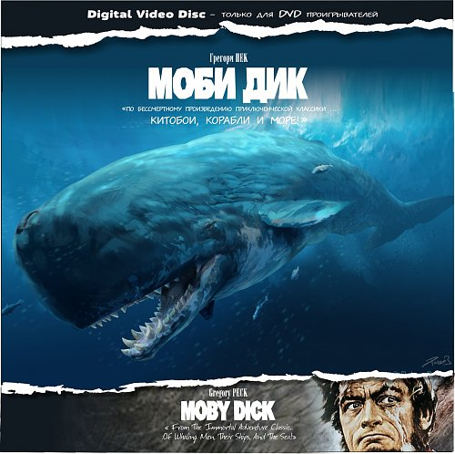 Моби Дик / Moby Dick (1956)
