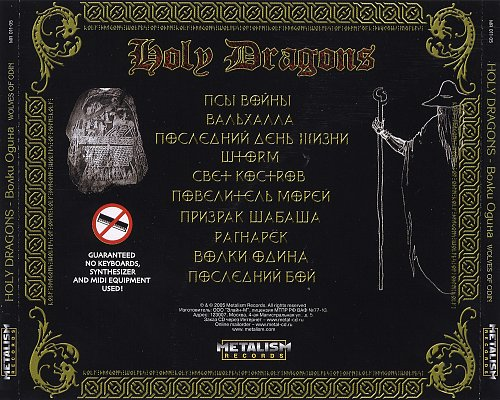 Holy Dragons - Волки Одина / Wolves Of Odin (2005 Metalism Records, Russia)