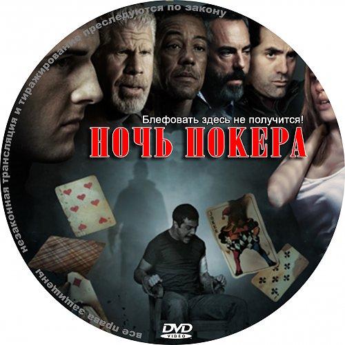 Ночь покера / Poker Night (2014)