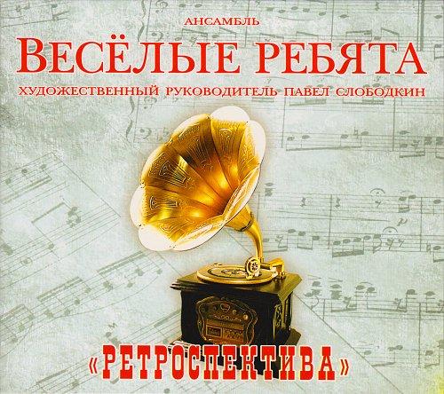 Весёлые ребята - Ретроспектива (2014)