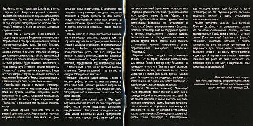 Телевизор - Отечество Иллюзий (1987 Телевизор; 2011 Геометрия, Россия) CD+DVD