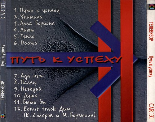 Телевизор - Путь к успеху (2001 Mихаил Борзыкин; 2002 Caravan Records, Россия)