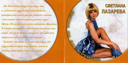 Лазарева Светлана - Имена на все времена (2002)