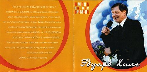 Хиль Эдуард - Имена на все времена (2002)