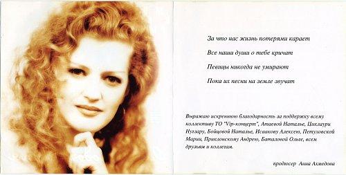 Ходочинская Ольга - Имена на все времена (2002)