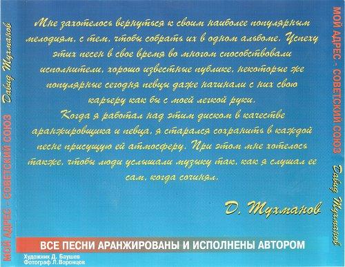 Тухманов Давид - Мой адрес - Советский Союз (1998)