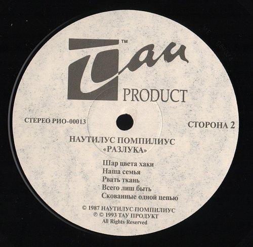 Наутилус Помпилиус - Разлука (1986/1993) [LP ERIO / ТАУ продукт МЕ 0889-90, С60-00013]